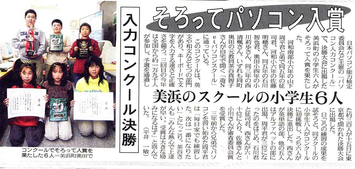 中日新聞2003日年11月22